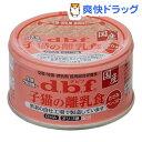 デビフ 子猫の離乳食 ささみペースト(85g)【デビフ(d.b.f)】