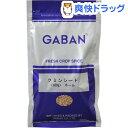 ギャバン 業務用 クミンシード ホール 袋(100g)