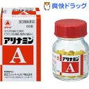 【第3類医薬品】アリナミンA(60錠入)【アリナミン】