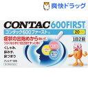 【第2類医薬品】コンタック600ファースト(セルフメディケーション税制対象)(20カプセル)【コンタック】