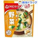 アマノフーズ うちのおみそ汁 野菜(5食入)【アマノフーズ】[味噌汁]