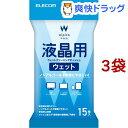 エレコム ウェットティッシュ 液晶用 クリーナー 帯電防止 WC-DP15PN4(15枚入*3袋セット)【エレコム(ELECOM)】