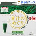 ヤクルト 青汁のめぐり(7.5g*30袋入*3コセット)【rdkai_02】【元気な畑】