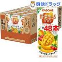 カゴメ 野菜生活100 マンゴーサラダ(200mL*48本入)【野菜生活】