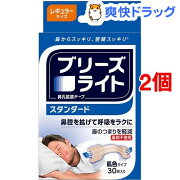 ブリーズライト スタンダード 肌色 レギュラー 鼻孔拡張テープ 快眠・いびき軽減(30枚入*2コセット)【ブリーズライト】