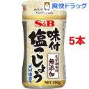 味付塩こしょう化学調味料無添加(200g*5コセット)