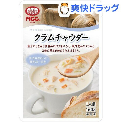 MCC 魚介の風味・旨味たっぷりクラムチャウダー...の商品画像