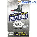 クルマの消臭力 シート下専用 無香料(300g)【消臭力】