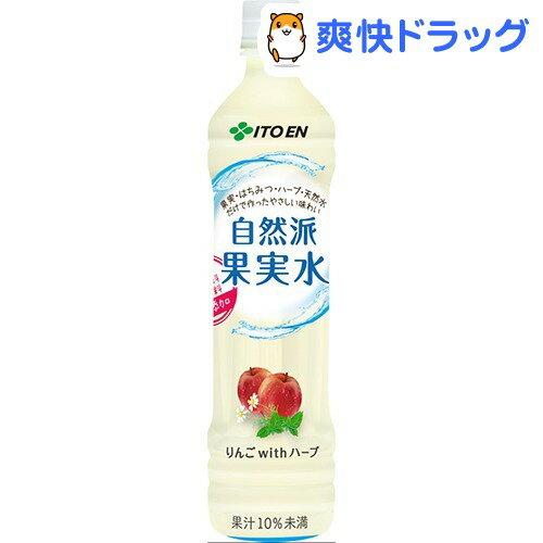 【訳あり】自然派 果実水 りんごwithハーブ(500mL*24本)【送料無料】