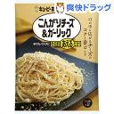 キユーピー あえるパスタソース こんがりチーズ&ガーリック(30.8g*2袋入)【あえるパスタソース】