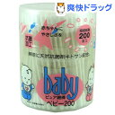 ピュア綿棒 ベビー200(200本入)【170623_soukai】【170609_soukai】[衛生用品]