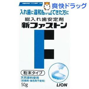 ファストン ライオン