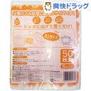 ごみっこポイ スタンドタイプEオレンジ Sサイズ(50枚入)【ごみっこポイ】[キッチン用品]