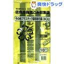 佐倉市指定 その他プラスチック製容器包装用 30L SKR-7(10枚入)