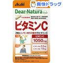 ディアナチュラスタイル ビタミンC 20日分(40粒)【Dear-Natura(ディアナチュラ)】