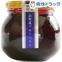 【訳あり】たかはた果樹園 山形産ブルーベリー(フルーツジャム)(300g)【たかはた果樹園】