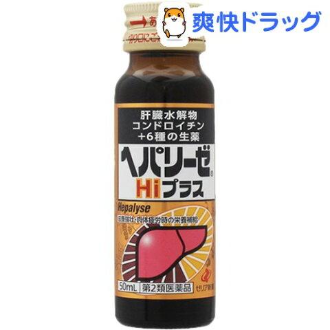 【第2類医薬品】ヘパリーゼHiプラス(50mL)【ヘパリーゼ】