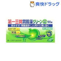 【第2類医薬品】第一三共胃腸薬 グリーン錠(90錠)【hl_mdc1216_sankyo】【第一三共胃腸薬】