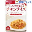【訳あり】介護食 区分1/食事は楽し いろどり野菜のチキンライス(80g)【食事は楽し】