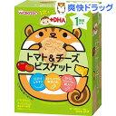 1歳からのおやつ+DHA トマト&チーズビスケット(34.5g(11.5g*3袋入))