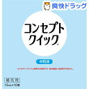 コンセプトクイック 中和液(15mL*10本入)【コンセプト(コンタクトケア)】