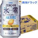 キリン ノンアルコールチューハイ ゼロハイ 氷零 シチリア産レモン(350ml*24本)【氷零】