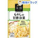 菜館シーズニングミックス もやしの甘酢冷菜(2人前*2回分)【菜館(SAIKAN)】
