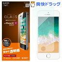 エレコム iPhone5 iPhone5s iPhone5c iPhoneSE ガラスフィルム 0.33mm PM-A18SFLGG(1コ入)【エレコム(ELECOM)】