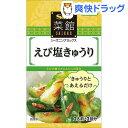 菜館シーズニング えび塩きゅうり(2人前*2回分)【菜館(SAIKAN)】