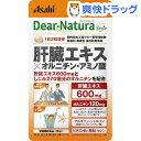 ディアナチュラスタイル 肝臓エキス*オルニチン・アミノ酸 20日分(60粒)【Dear-Natura(ディアナチュラ)】