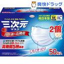 三次元マスク ふつうサイズ ホワイト(50枚入*2コセット)【三次元マスク】【送料無料】