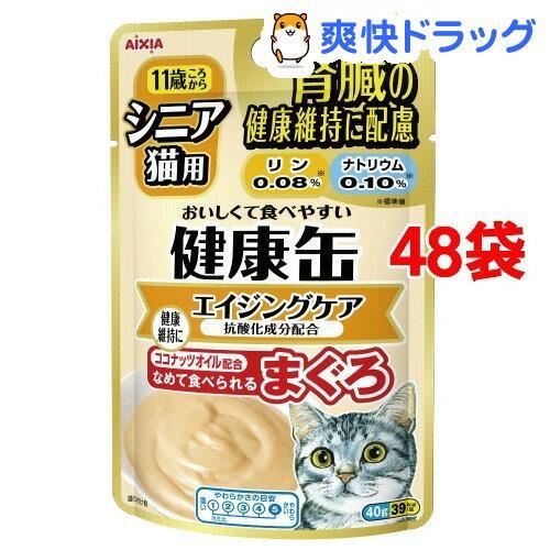 シニア猫用 健康缶 パウチ エイジングケア(40g*48コセット)【健康缶シリーズ】【送料無料】