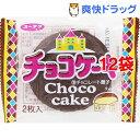 有楽製菓 チョコケーキ(2枚入*12コセット)