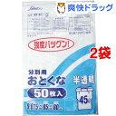ゴミ袋 分別用 半透明 45L MT-51(50枚入*2コセ...
