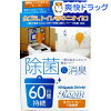 クイックシールド ルーム 生ごみ・トイレ・下駄箱用(1セット)