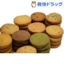 10種豆乳おからクッキー 1kg★税込3150円以上で送料無料★[豆乳おから]