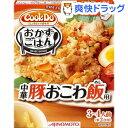 【訳あり】クックドゥ おかずごはん 豚おこわ飯用(100g)【クックドゥ(Cook Do)】