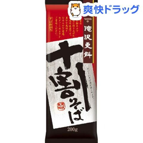 滝沢更科 十割そば(200g)【滝沢更科】