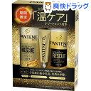 【企画品】パンテーン ウィンターレスキュープログラム ポンプ3ステップ 期間限定(1セット)【PANTENE(パンテーン)】