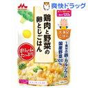 大満足ごはん 鶏肉と野菜の卵とじごはん G18(120g)【大満足ごはん】[ベビー用品]
