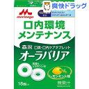 オーラバリア レモンミント味(18g)【オーラバリア】