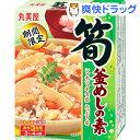 【期間限定】筍釜めしの素(3〜4人前)[調味料 つゆ スープ]