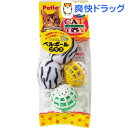 ペティオ キャットトイ ベルボールプラス(1コ入)【ペティオ(Petio)】[猫 おもちゃ ボール]