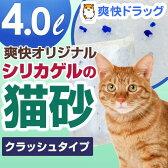 猫砂 爽快 シリカゲルの猫砂 クラッシュタイプ(4L)【SIE-11】【爽快ペットオリジナル】[猫砂 ねこ砂 ネコ砂 鉱物 ペット用品]