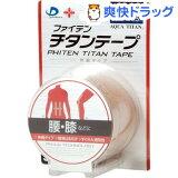 Phiten 钛胶带伸缩类型5.0cm幅度(1卷)【Phiten】[ファイテン チタンテープ 伸縮タイプ 5.0cm幅(1巻)【ファイテン】]