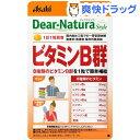ディアナチュラスタイル ビタミンB群(60粒入)【Dear-...