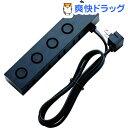 エレコム デザインタップ un modo(2ピン・4個口・ロック付) ブラック AVT-D6-2410BK(1コ)【エレコム(ELECOM)】