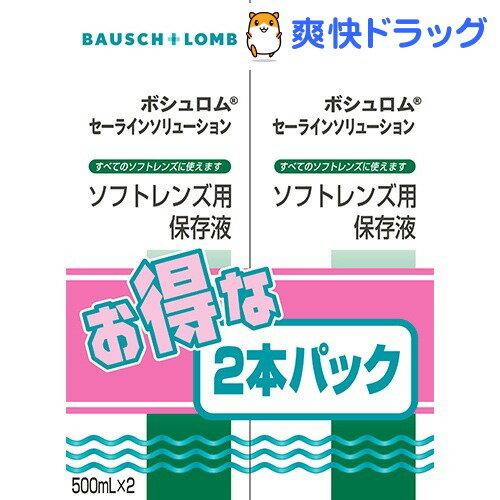 ボシュロムセーラインソリューション(500mL*2本入)[コンタクト 洗浄液 コンタクトレ…...:soukai:10026527