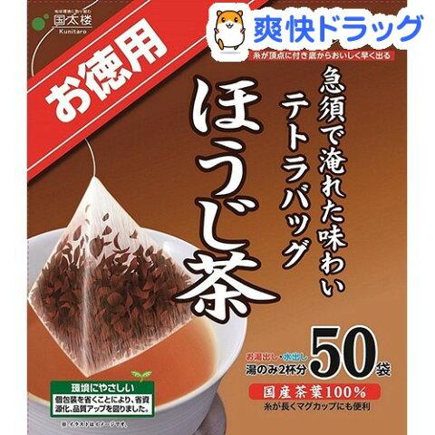 国太楼 テトラバッグ お徳用 ほうじ茶(50袋入)