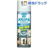 メディゾール無香性 シルバー(200mL)【HLSDU】 /【メディゾール】[消臭剤]